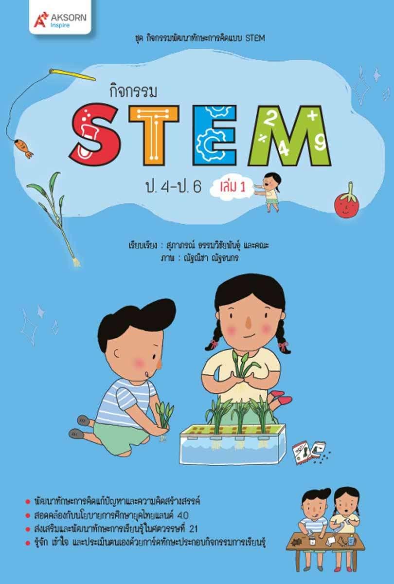 กิจกรรม STEM ป.4-ป.6 เล่ม 1 (สื่อประจำตัวนักเรียน)