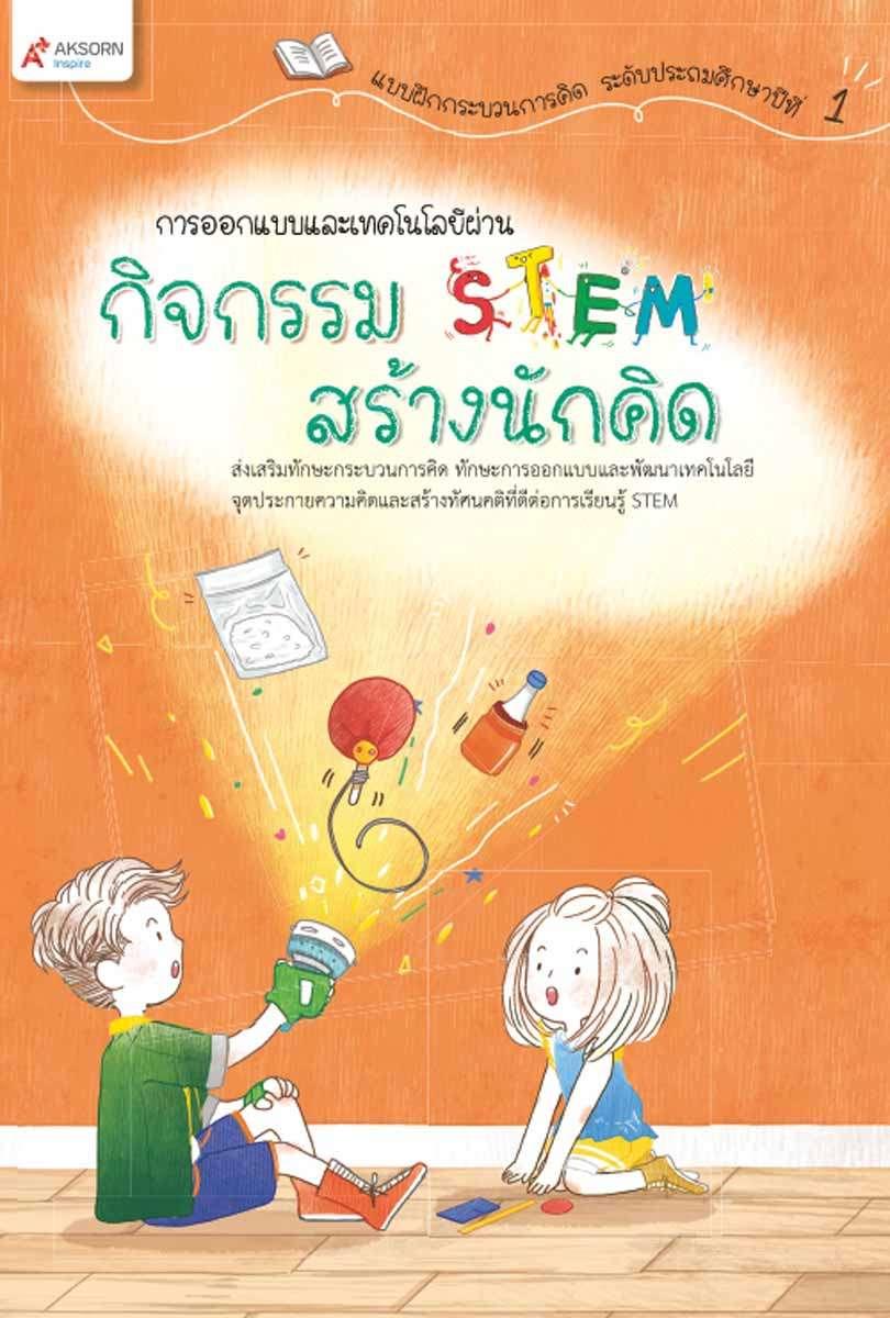 กิจกรรม STEM สร้างนักคิด ป.1