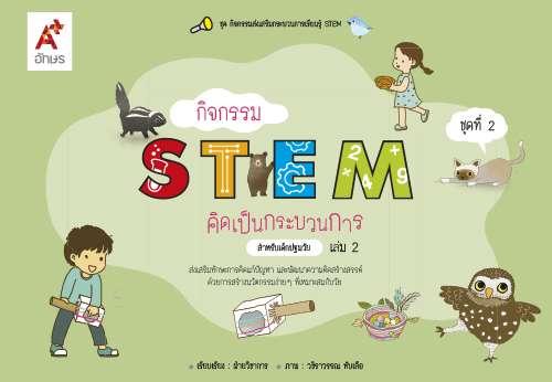 กิจกรรม STEM คิดเป็นกระบวนการ สำหรับเด็กปฐมวัย เล่ม 2