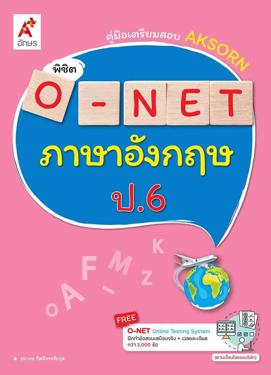 Aksorn พิชิต O-NET ภาษาอังกฤษ ป.6