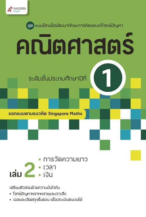 แบบฝึกฯ คณิตศาสตร์ ระดับชั้นประถมศึกษาปีที่ 1 เล่ม 2