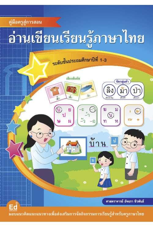 หนังสือ คู่มือครูสู่การสอนอ่านเขียนเรียนรู้ภาษาไทย