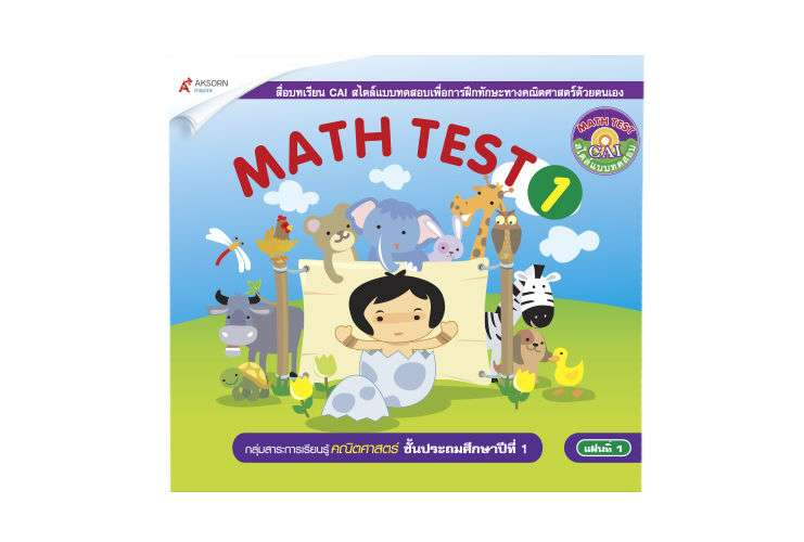 CD-ROM MATH TEST 1 : แผ่น 1