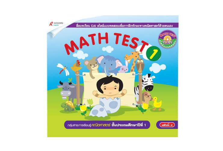 CD-ROM MATH TEST 1 : แผ่น 2