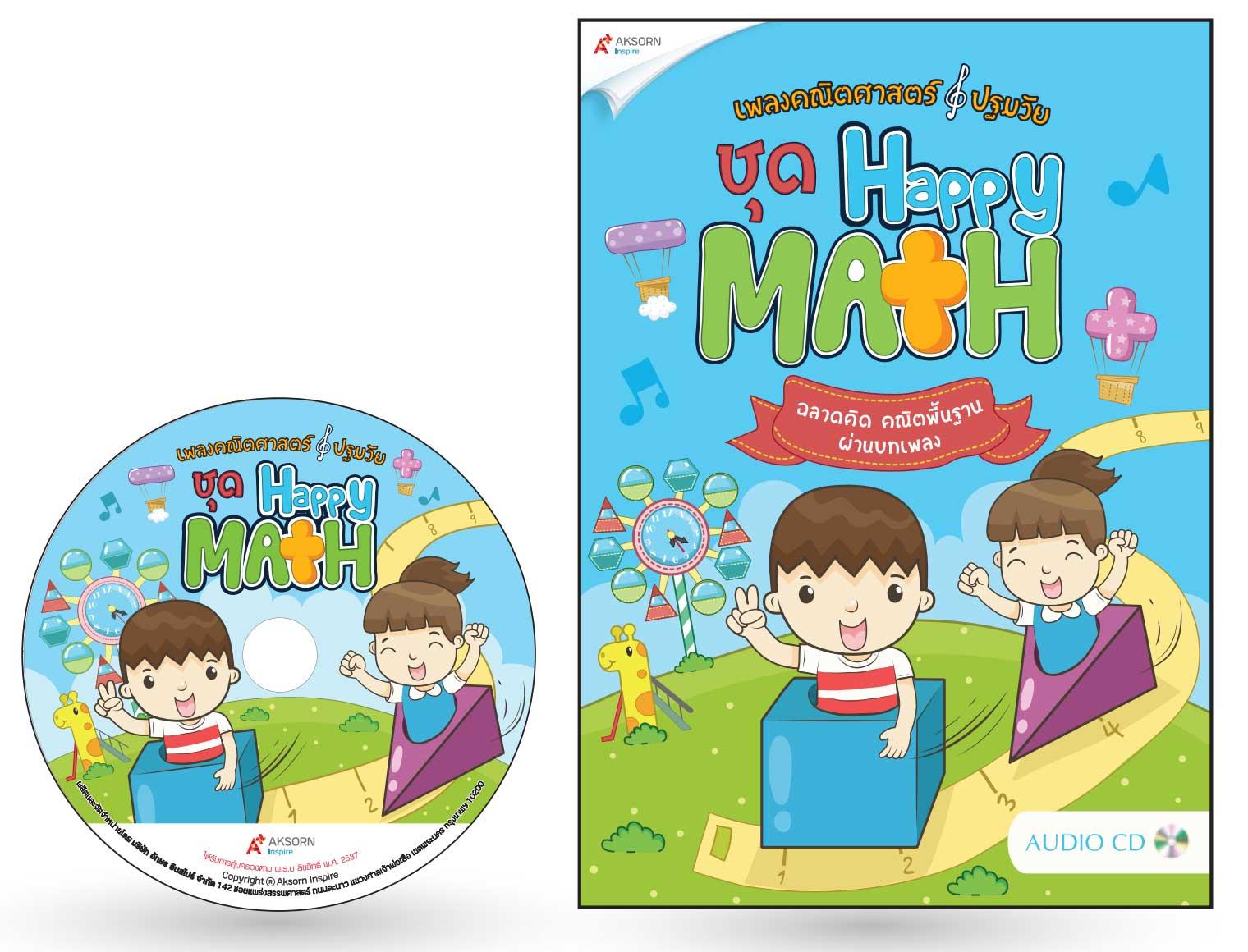 Audio CD เพลงคณิตศาสตร์ ชุด HAPPY MATH