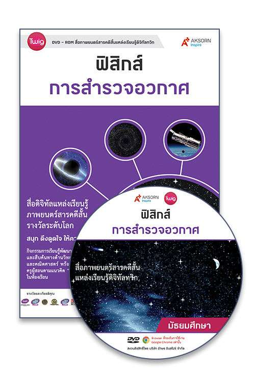 DVD-Rom Twig การสำรวจอวกาศ (Outer Space)
