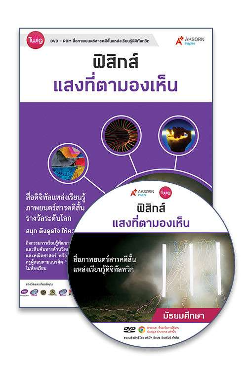 DVD-Rom Twig แสงที่ตามองเห็น (Visible Light)