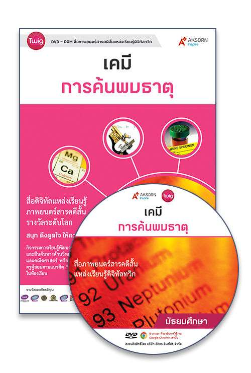 DVD-Rom Twig การค้นพบธาตุ (Discovering Elements)