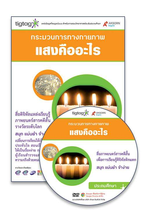 DVD-Rom Tigtag แสงคืออะไร?