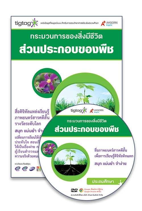 DVD-Rom Tigtag ส่วนประกอบของพืช