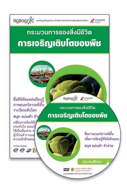 DVD-Rom Tigtag การเจริญเติบโตของพืช