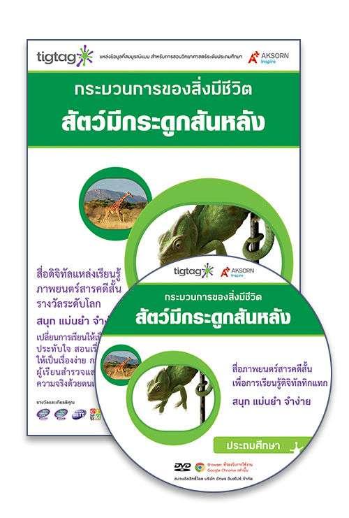 DVD-Rom Tigtag สัตว์มีกระดูกสันหลัง
