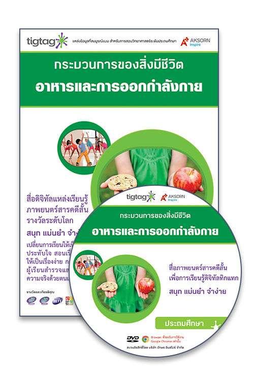 DVD-Rom Tigtag อาหารและการออกกำลังกาย
