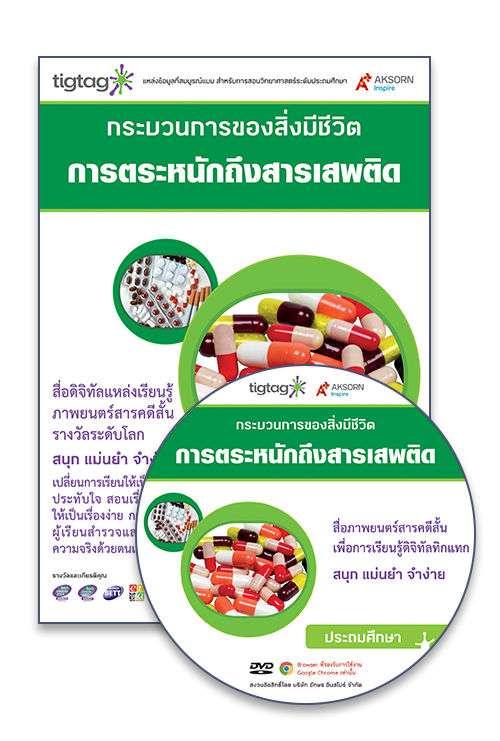 DVD-Rom Tigtag การตระหนักถึงสารเสพติด