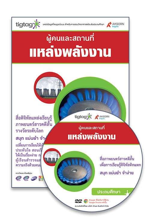 DVD-Rom Tigtag แหล่งพลังงาน