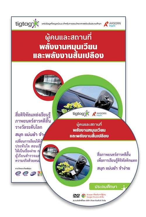 DVD-Rom Tigtag พลังงานหมุนเวียนและพลังงานสิ้นเปลือง