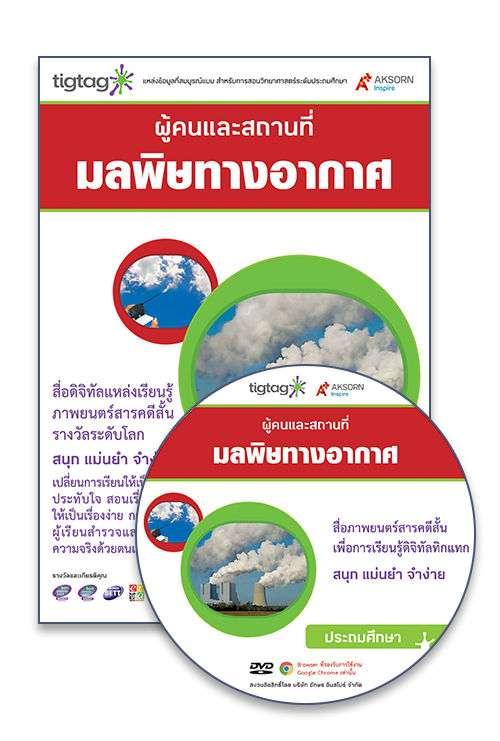 DVD-Rom Tigtag มลพิษทางอากาศ