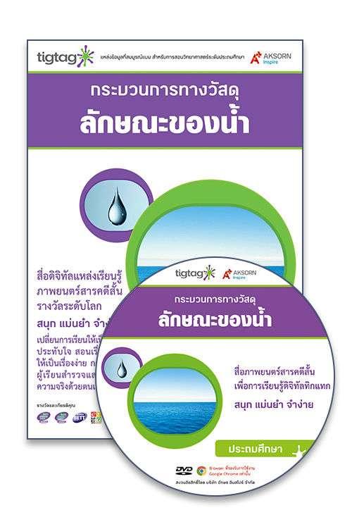 DVD-Rom Tigtag ลักษณะของน้ำ