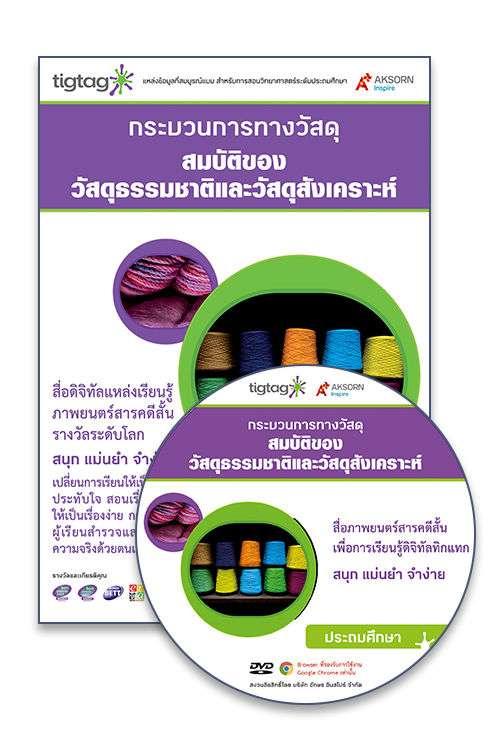 DVD-Rom Tigtag สมบัติของวัสดุธรรมชาติและวัสดุสังเคราะห์