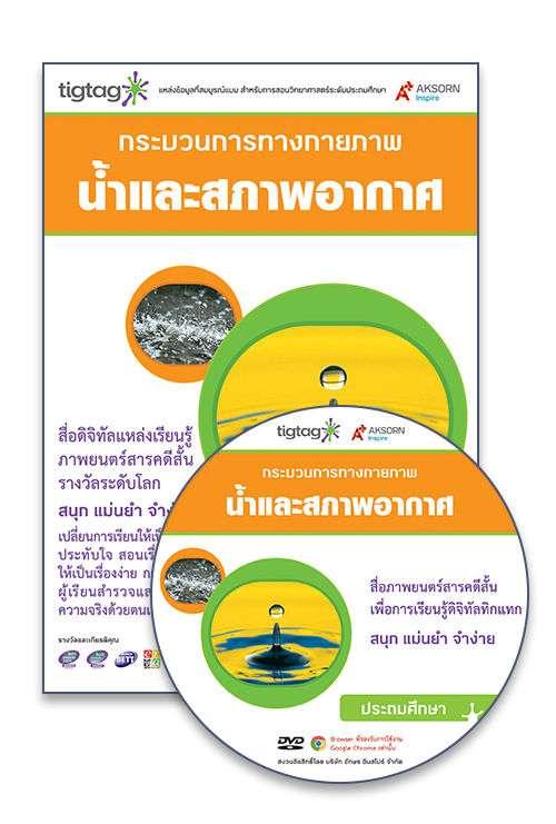 DVD-Rom Tigtag น้ำและสภาพอากาศ