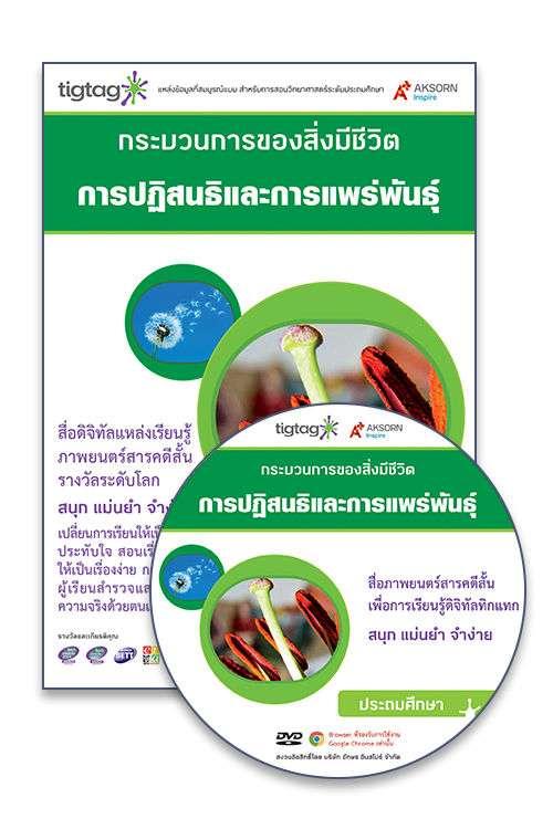DVD-Rom Tigtag การปฎิสนธิและการแพร่พันธุ์