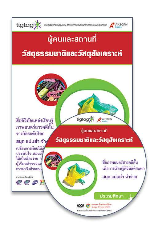 DVD-Rom Tigtag วัสดุธรรมชาติและวัสดุสังเคราะห์
