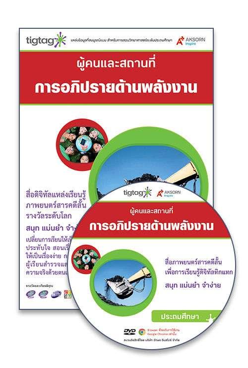 DVD-Rom Tigtag การอภิปรายด้านพลังงาน