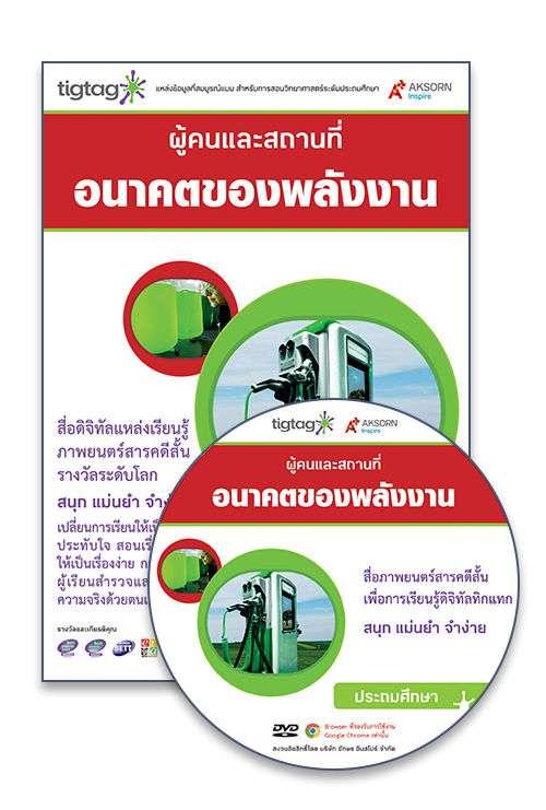 DVD-Rom Tigtag อนาคตของพลังงาน