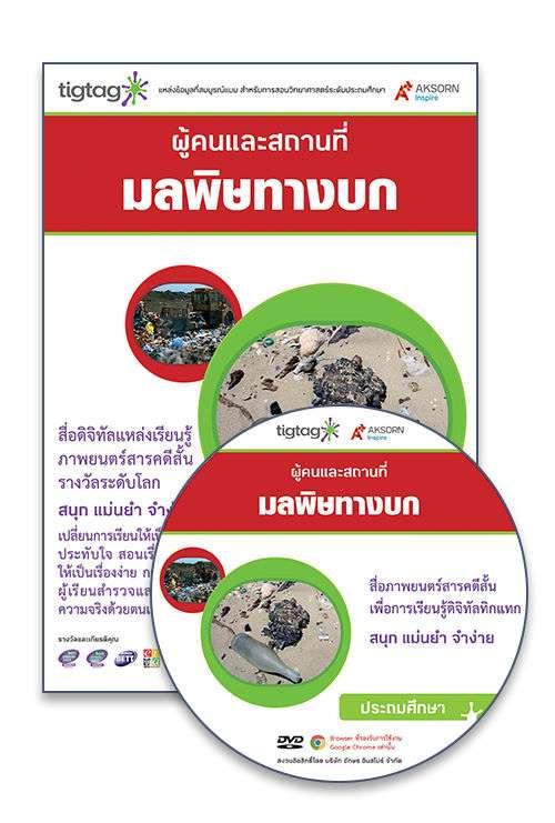 DVD-Rom Tigtag มลพิษทางบก