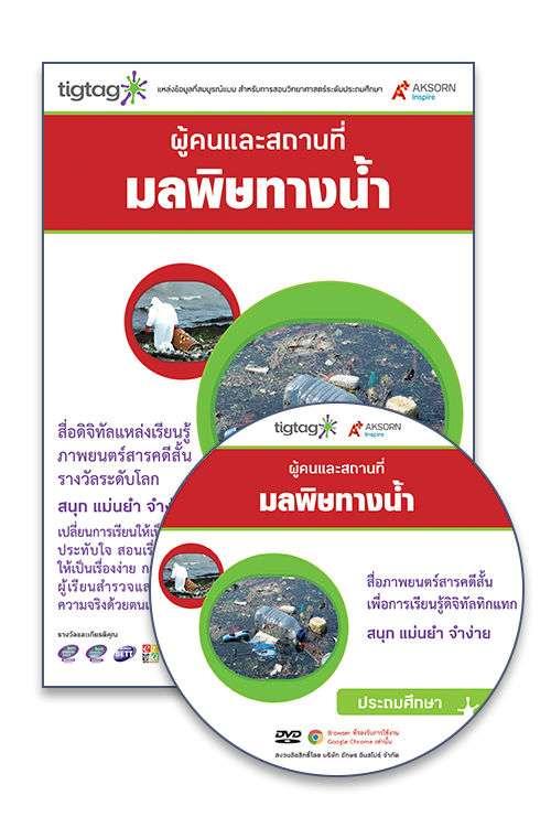 DVD-Rom Tigtag มลพิษทางน้ำ