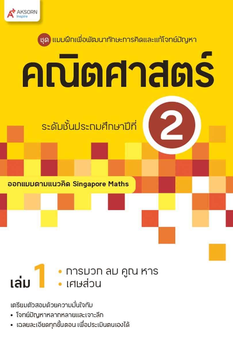 แบบฝึกฯ คณิตศาสตร์ ระดับชั้นประถมศึกษาปีที่ 2 เล่ม 1