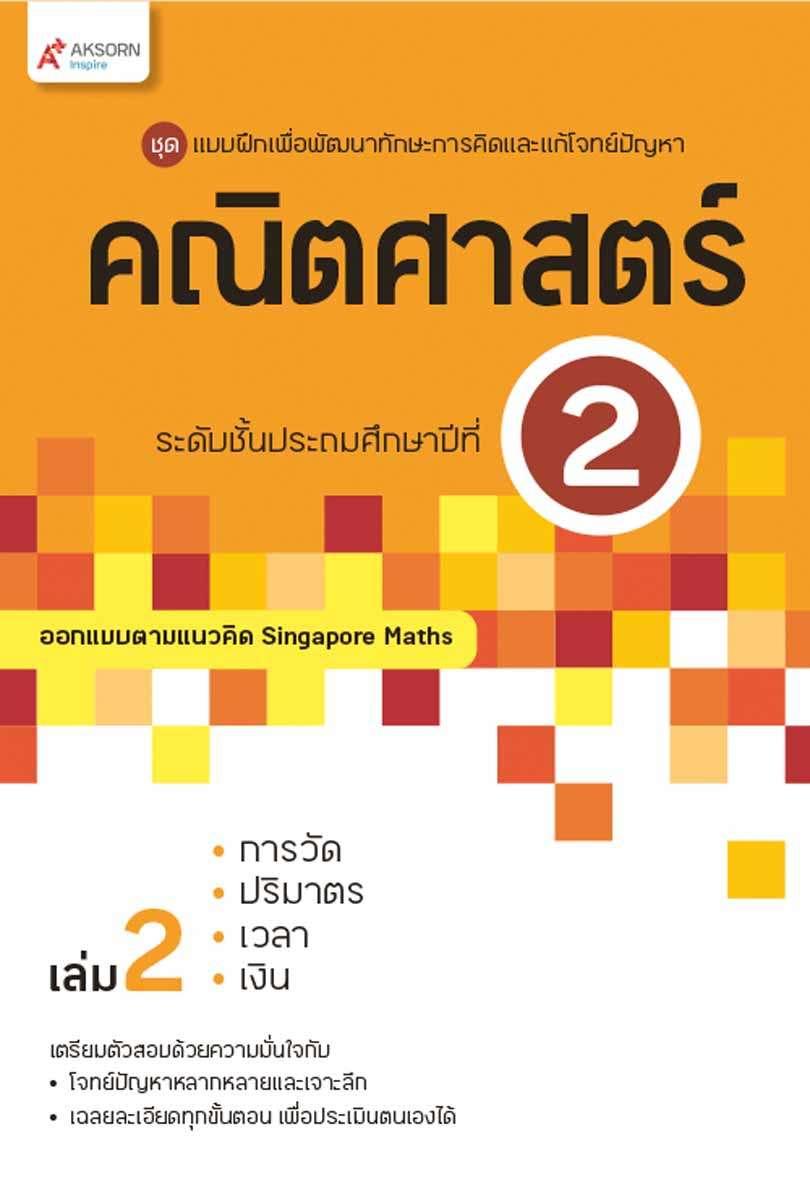 แบบฝึกฯ คณิตศาสตร์ ระดับชั้นประถมศึกษาปีที่ 2 เล่ม 2