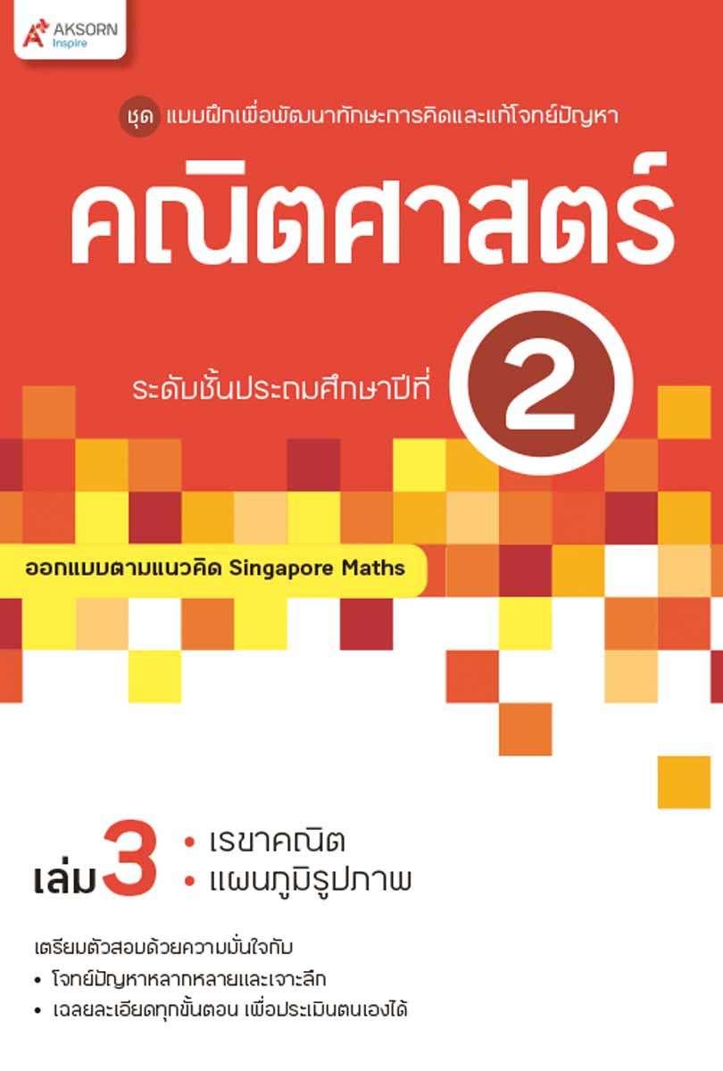 แบบฝึกฯ คณิตศาสตร์ ระดับชั้นประถมศึกษาปีที่ 2 เล่ม 3