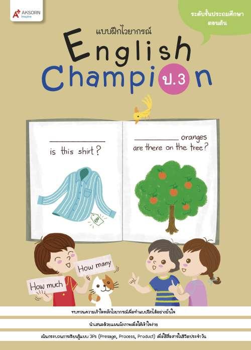 แบบฝึกไวยากรณ์ English Champion ป.3