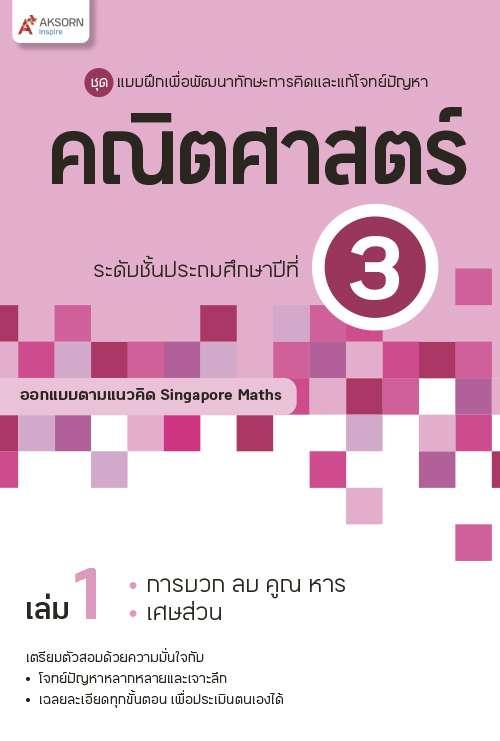 แบบฝึกฯ คณิตศาสตร์ ระดับชั้นประถมศึกษาปีที่ 3 เล่ม 1