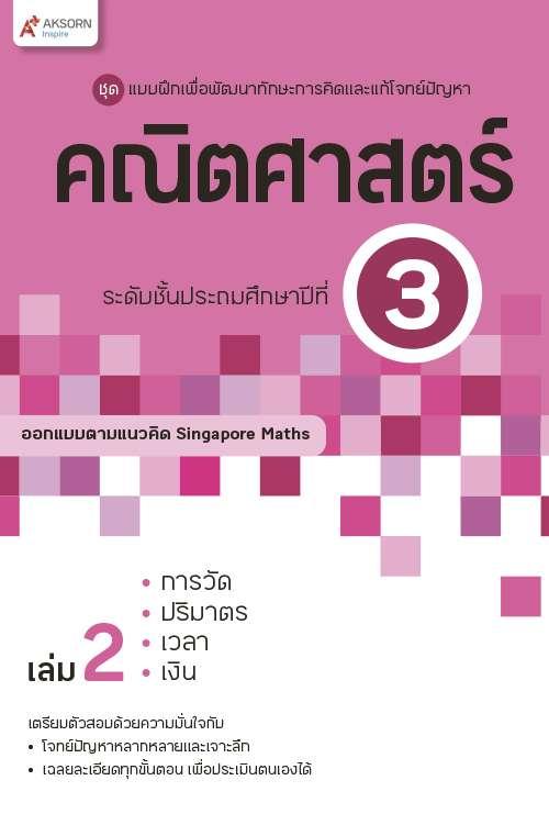 แบบฝึกฯ คณิตศาสตร์ ระดับชั้นประถมศึกษาปีที่ 3 เล่ม 2