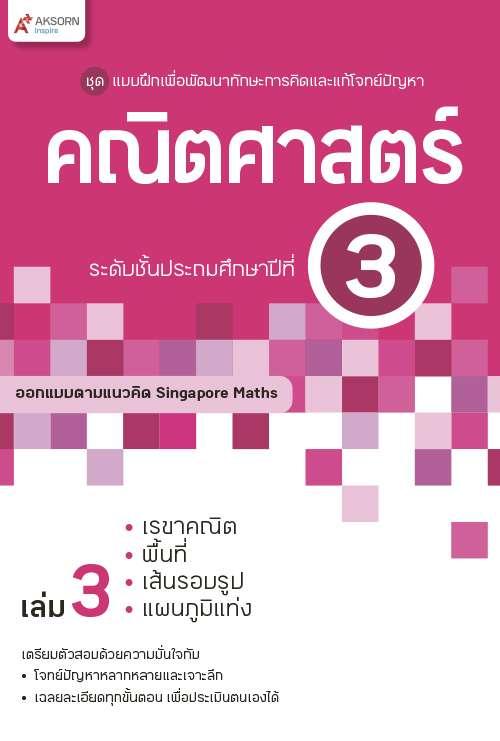 แบบฝึกฯ คณิตศาสตร์ ระดับชั้นประถมศึกษาปีที่ 3 เล่ม 3