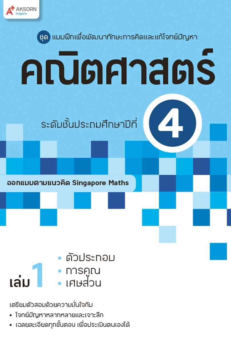 แบบฝึกฯ คณิตศาสตร์ ระดับชั้นประถมศึกษาปีที่ 4 เล่ม 1