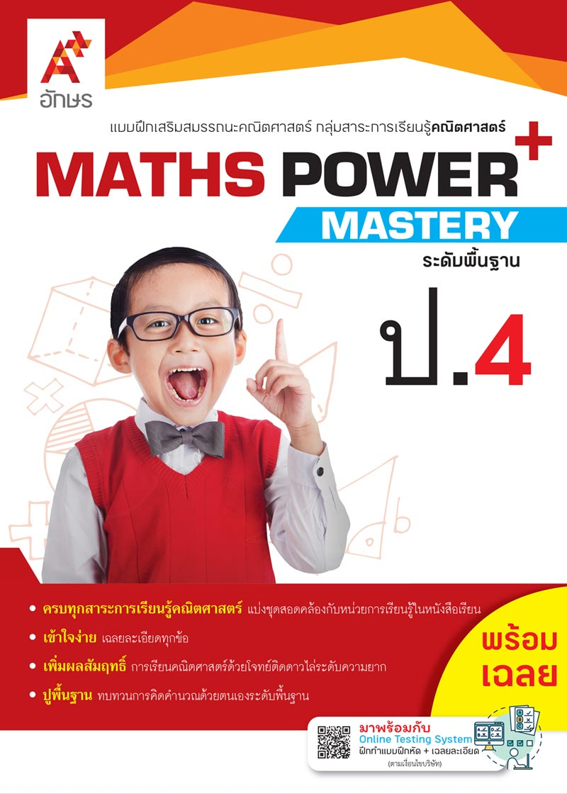 MATHS POWER+ Mastery ป.4