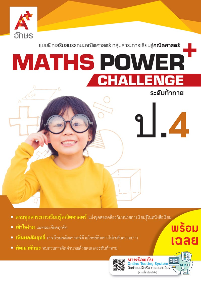 MATHS POWER+ Challenge ป.4