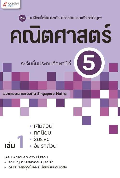 แบบฝึกฯ คณิตศาสตร์ ระดับชั้นประถมศึกษาปีที่ 5 เล่ม 1