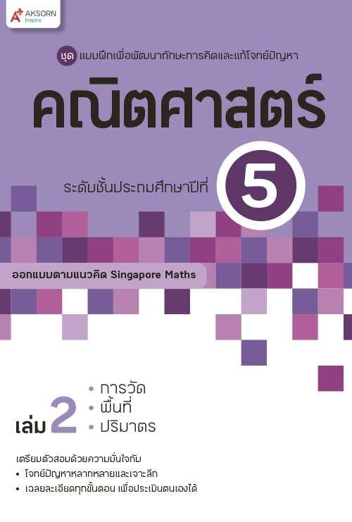 แบบฝึกฯ คณิตศาสตร์ ระดับชั้นประถมศึกษาปีที่ 5 เล่ม 2