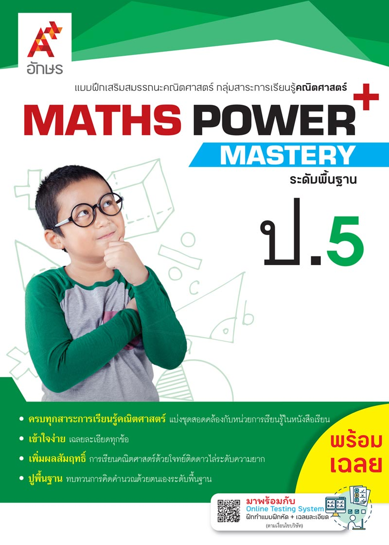 MATHS POWER+ Mastery ป.5