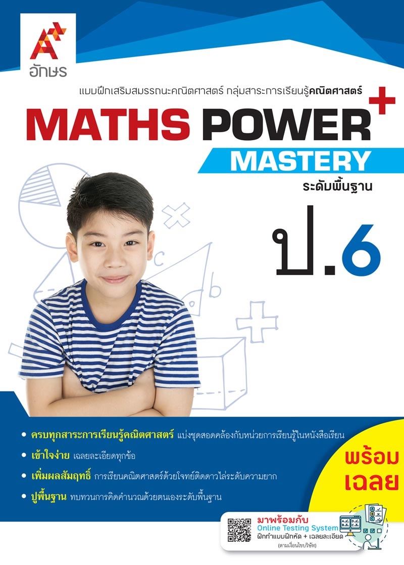 MATHS POWER+ Mastery ป.6