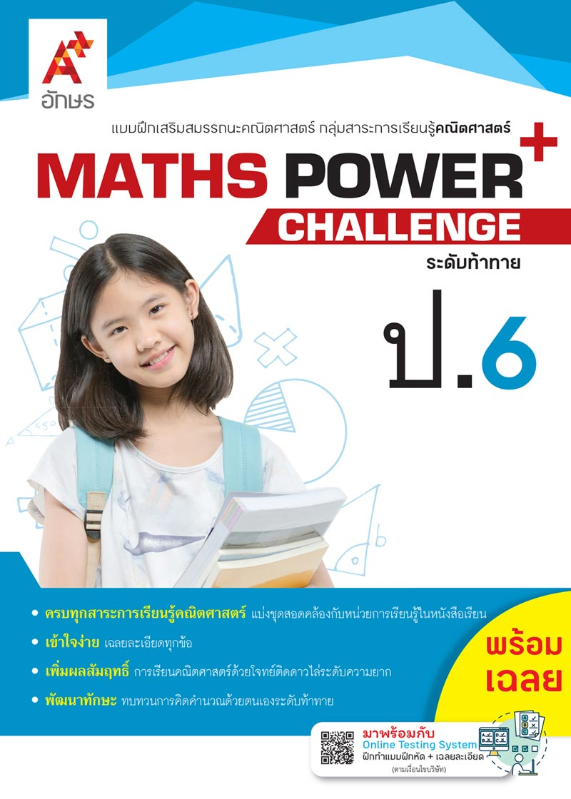 MATHS POWER+ Challenge ป.6