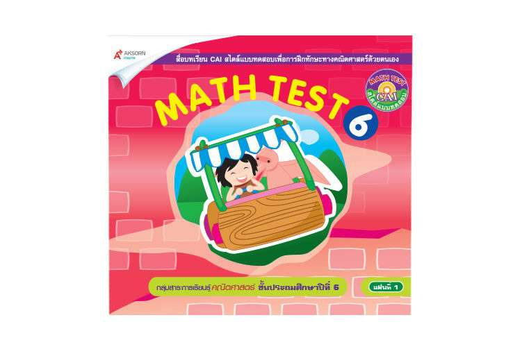 CD-ROM MATH TEST 6 : แผ่น 1