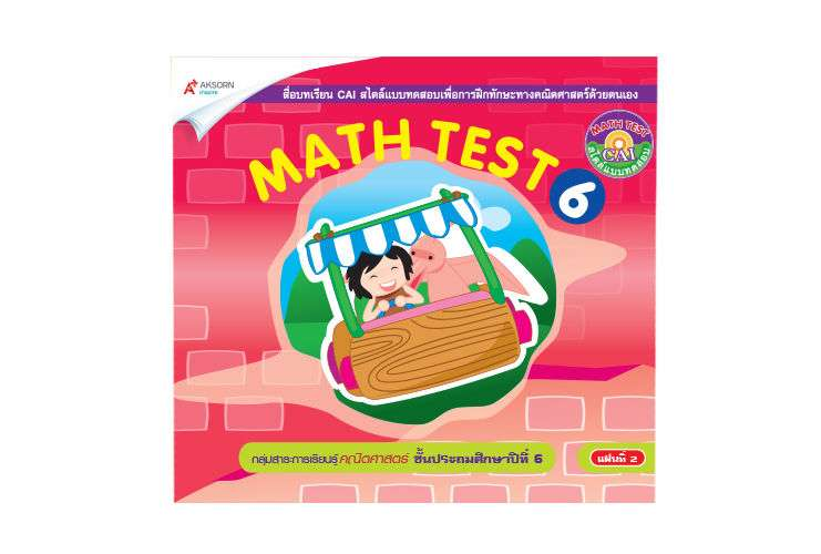 CD-ROM MATH TEST 6 : แผ่น 2