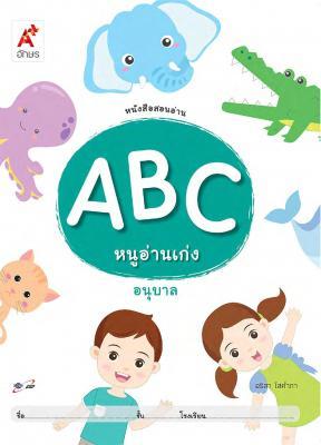 หนังสือสอนอ่าน ABC หนูอ่านเก่ง อ.1-อ.3