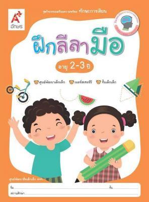 ฝึกลีลามือ สำหรับเด็กอายุ 2-3 ปี