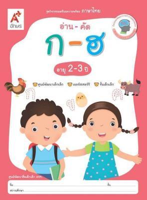 อ่าน-คัด ก-ฮ สำหรับเด็กอายุ 2-3 ปี (ศพด.)